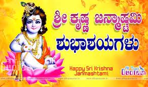 Wedding Wishes Kannada Krishna Janmashtami Quotes Greetings Wishes Ecard In Kannada