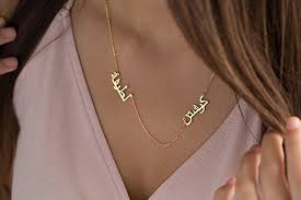 name in arabic necklace arabian two name necklace silver with yellow gold filled