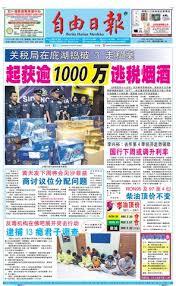 si鑒e wc mdn17567 by merdeka daily 自由日报 issuu