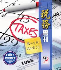 bureau r馮lable 2016tax by chang issuu