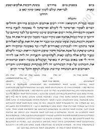 interfaith ketubah ketubah texts