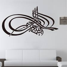 home decor wall art stickers islamic muslim wall art allahu arabic vinyl decal quote pvc