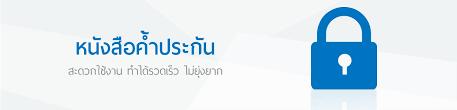 letter of guarantee l g tmb bank public company limited