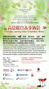 china cci chine chengdu inter chamber mixer 2017 03 30 china italy