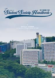si鑒e social christian society handbook 2016 17 the of hong