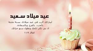 wedding wishes arabic birthday wishes in arabic wishes greetings pictures wish