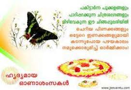 wedding quotes in malayalam quotes for happy mind in malayalam ordinary quotes