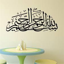 pochoir pour mur de chambre idfiaf acrylique musulman islamique culture mur autocollant décor à