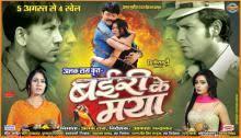 Maiya Paon Paijaniyan | CGFilm. - 7