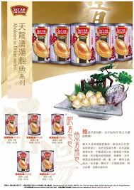 ik cuisine promotion product leaflet sky abalone in brine series ad hoc