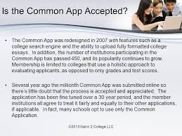 the common application s what is a common application very