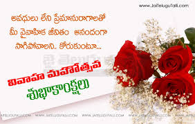 happy married greetings happy marriage day wishes in telugu with pictures www