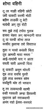 Shobha-Vahini Marathi Kavita..Shobha-Vahini Marathi Kavita Online - Shobha-Vahini