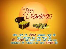free dhanteras celebration wishes images