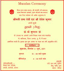 Hindi Birthday Invitation Card Matter Mundan Invitation Card Matter In Hindi Various Invitation Card