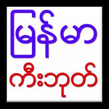 zawgyi one apk myanmar keyboard apk