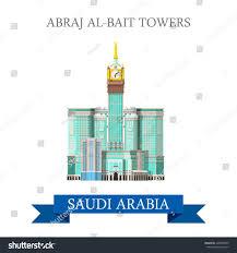 abraj albait towers mecca saudi arabia stock vector 428059309