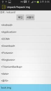 unpack apk unpack repack img 이미지 언팩 리팩 1 9 apk