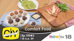 cuisine it ciy cook it yourself ep 109 3 comfort food 10 09 59 tv