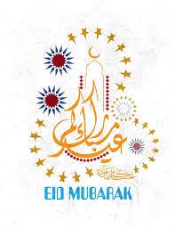 Eid Invitation Card Greeting Card On The Occasion Eid Al Fitr Mubarak With Beautiful