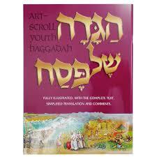 haggadah for passover passover gifts judaica paperback artscroll youth haggadah