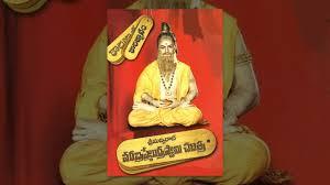 sri madvirat veerabrahmendra swamy charitra telugu full length