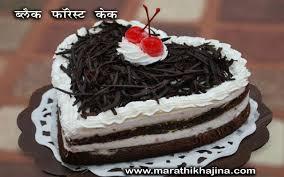 black forest cake recipe in hindi ब u200dल क फ र स u200dट