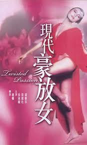 Twisted Passion 1985