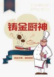 jeux de cuisine masterchef or coulé de masterchef téléchargement gratuit la division du