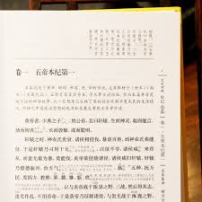 si鑒e amazon 史记全本 精注全译共6册 精 汉 司马迁 han si ma qian
