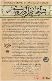 Ottoman Books Exhibitions مدونة مكتبة الدراسات الاسلامية في جامعة مكغيل