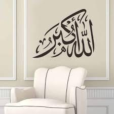 wall decor australia shenra com muslim arabic calligraphy bismillah islamic art wall decor vinyl
