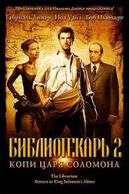 kazablanka filmini izle efsane avcısı 2 türkçe dublaj 2006 tek parça full hd 720p izle