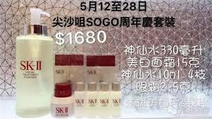 Sk Ii Sogo 崇光sogo店庆sk ii精选套装优惠低至780港币 附套装详情及价格 深港在线