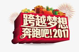 slogan cuisine year celebrations poster slogan year poster png image and