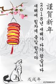 korean new year card happy new year 2018 year of the dog korean greeting card for the