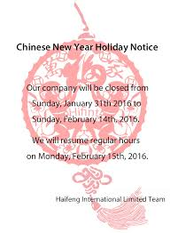 new year holidays notice hifint iphone screen battery