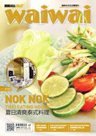 d饕oucher 騅ier cuisine 喂喂雜誌wai wai magazine 13 nov 2011 issue 37 by waiwai 在澳洲