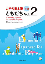 elementary japanese for academic purposes vol 2 isbn 9784904575635