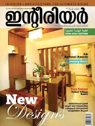 malayalam home design magazines jeyakumar associates landscape architects landscape consultants