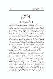 Resume Follow Up Email Sample by Jamaat E Islami Pakistan