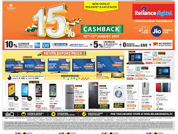 reliance digital home theater advert gallery newspaper advertisements collection