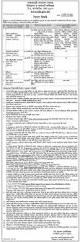 passport office job circular apply november 2017