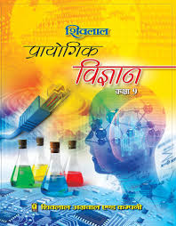shivalal mp board books