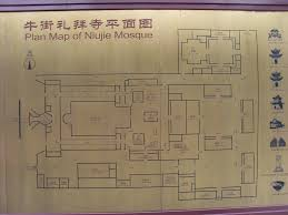 floor plan of mosque plan of the niujie mosque islam in china