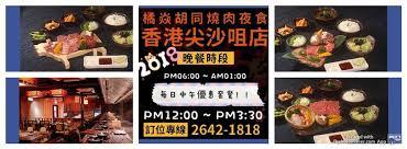po麝e de cuisine 胡同燒肉夜食 橘焱胡同燒肉香港1號店 publicações kowloon