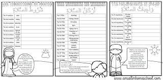 a muslim homeschool salaah worksheet folder printable the