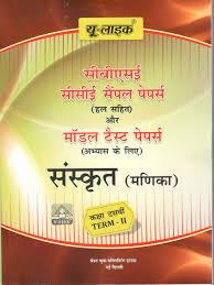 buy ncert cbse board reference books for class 10 sanskrit