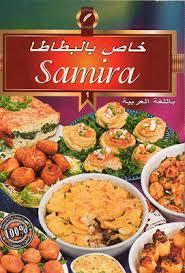 cuisine alg駻ienne samira pdf تحميل جميع كتب سميرة للطبخ livres samira pdf gtatuitement ستار عرب