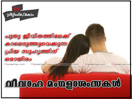 wedding quotes in malayalam happy married wishes in malayalam happy married
